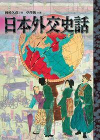 日本外交史話