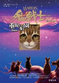 貓戰士二部曲新預言之三-重現家園