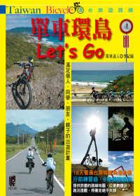 單車環島Let