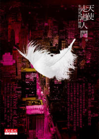 天使走過人間 - 生與死的回憶錄 (2版)