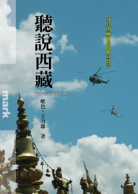 聽說西藏 =  Voices from Tibet /