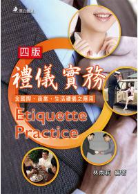 禮儀實務 :  國際、商業、生活禮儀之應用 = Etiquette practice /