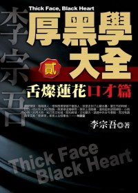 厚黑學大全,  Thick face, black heart /