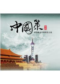 中國策:經濟亂流中的財富主流
