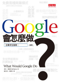 Google會怎麼做? /