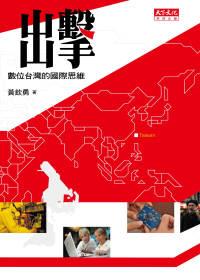 出擊:數位臺灣的國際思維