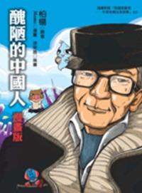 醜陋的中國人漫畫版
