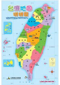 台灣地圖拼拼樂