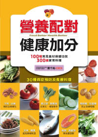 營養配對健康加分:100種常見食材保健功效300道家常料理