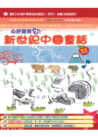 新世紀中國童話 無書,附10CD