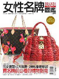 女性名牌圖鑑2009春夏版
