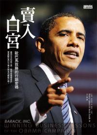 賣入白宮:歐巴馬致勝的行銷密碼