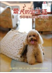 愛犬的宅生活 :  50種私房手作雜貨 /