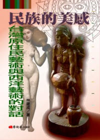 民族的美感 :  台灣原住民藝術與西洋藝術的對話 /