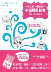 平面設計創意Workbook:創意+設計+溝通=讓人無法拒絕的好設計