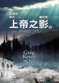 非理性時代最終部:上帝之影