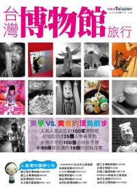 台灣博物館旅行 :  100家最好玩的博物館 /