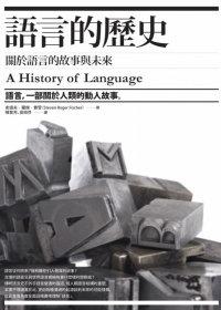 語言的歷史 :  關於語言的故事與未來 /