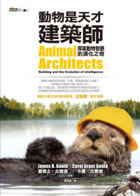 動物是天才建築師:探索動物智慧的演化之奇