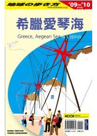 希臘與愛琴海群島&賽浦勒斯