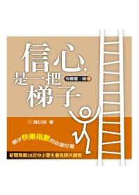 信心,是一把梯子有聲書