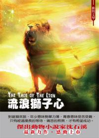 流浪獅子心