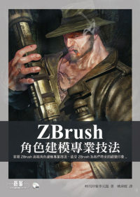 ZBrush角色建模專業技法