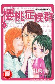 【限】櫻桃症候群9