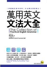 萬用英文文法大全 =  The collection of practical English grammar /