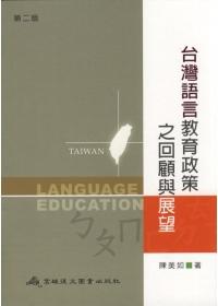 臺灣語言教育政策之回顧與展望