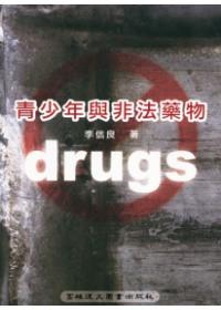 青少年與非法藥物