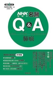 NHK電視台名醫Q&A:肺癌