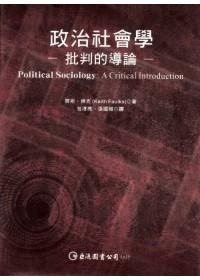 政治社會學:批判的導論