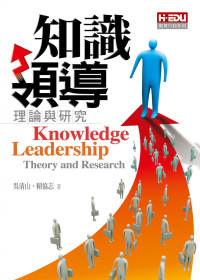 知識領導 :  理論與研究 = Knowledge leadership : theory and research /