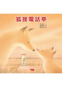 狐狸電話亭 /