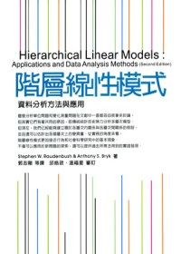 階層線性模式 :  資料分析方法與應用 = Hierarchical linear models : applications and data analysis methods, 2nd ed /