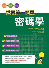 ◤博客來BOOKS◢ 暢銷書榜《推薦》世界第一簡單  密碼學