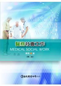醫務社會工作(第...