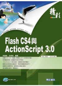 精彩Flash CS4與ActionScript 3.0 /