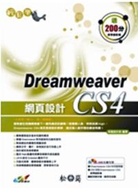 輕鬆學Dreamweaver CS4網頁設計