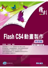 精彩Flash CS4動畫製作 /