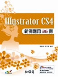 Illustrator CS4範例應用36例 /