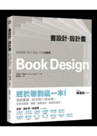 書設計.設計書:書籍編輯.設計.風格.印刷全事典