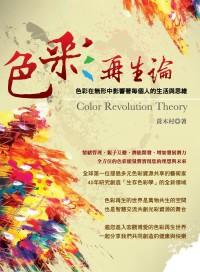 色彩再生論:色彩在無形中影響著每個人的生活與思維