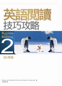 英語閱讀技巧攻略.  Success with reading /