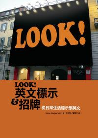 Look!英文標示&招牌:從日常生活標示學英文