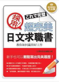 採用!超完美日文求職書:教你如何贏得好工作