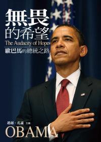 無畏的希望 :  歐巴馬的總統之路 = The audacity of hope /