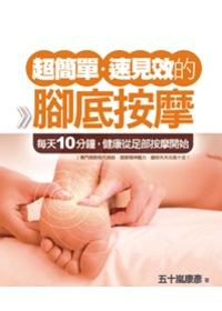 超簡單.速見效的腳底按摩 ──每天10分鐘,健康從足部按摩開始