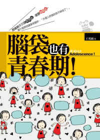 腦袋也有春期! =  All about adolescence! /